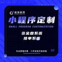 资金盘【微信小程序开发】 /排单系统 /直销管理系统微信开发