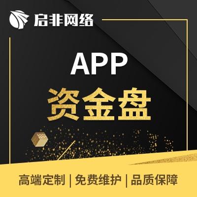 资金盘app|外汇共享充电宝p2p时间盘点位盘微交易投资分红