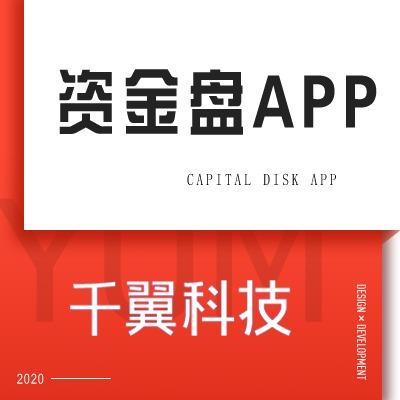 点位盘APP开发分红盘 分销盘 直销系统 金融系统软件定制