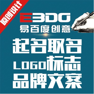 易百度创意|品牌公司店铺商标企业起名取名、LOGO、品牌文案