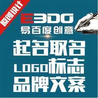 餐饮服装教育品牌公司店铺商标起名取名字+LOGO品牌文案策划