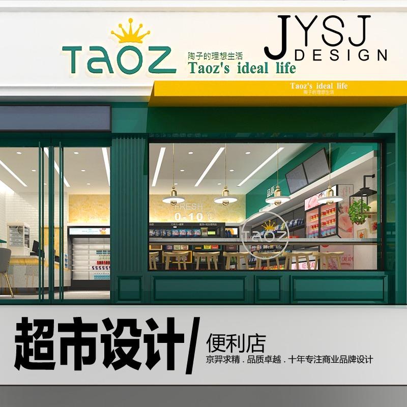 【超市设计】便利店设计/生鲜百货超市设计/门面装修施工图制作