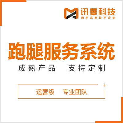 同城配送服务 平台开发 跑腿app/小程序开发 app定制开