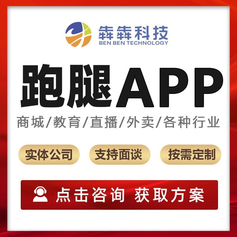 跑腿app开发 手机app定制开发代做 骑手跑腿同城小程序
