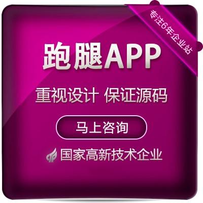 同城跑腿APP小程序定制开发物流快递社区物联网配送app开发