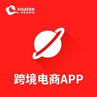 【10年品牌】App小程序定制开发│跨境电商app开发