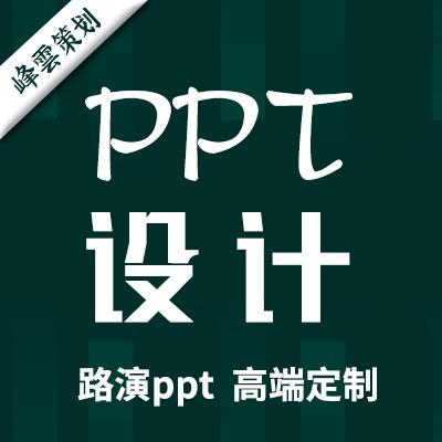 PPT高端定制招商投标提案文案策划撰稿融资路演PPT商业演讲