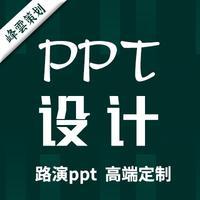 PPT高端定制招商投标提案文案 策划 撰稿融资路演PPT 商业 演讲