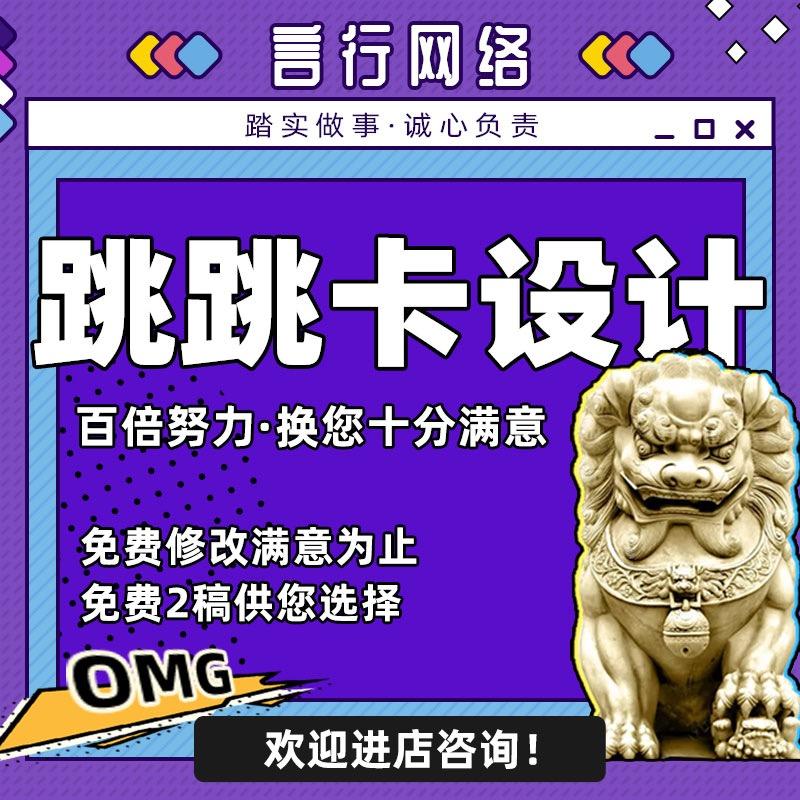 跳跳卡 设计  促销物料设计 品牌 设计 产品跳跳卡 设计 产品标签定制 设计