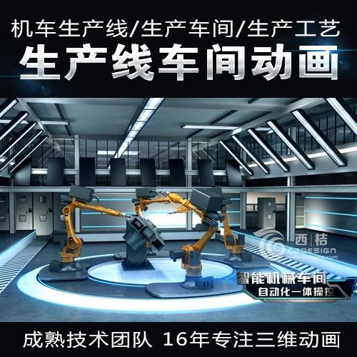 机械设备3D动画/工业三维动画/生产线动画/生产车间视频制作