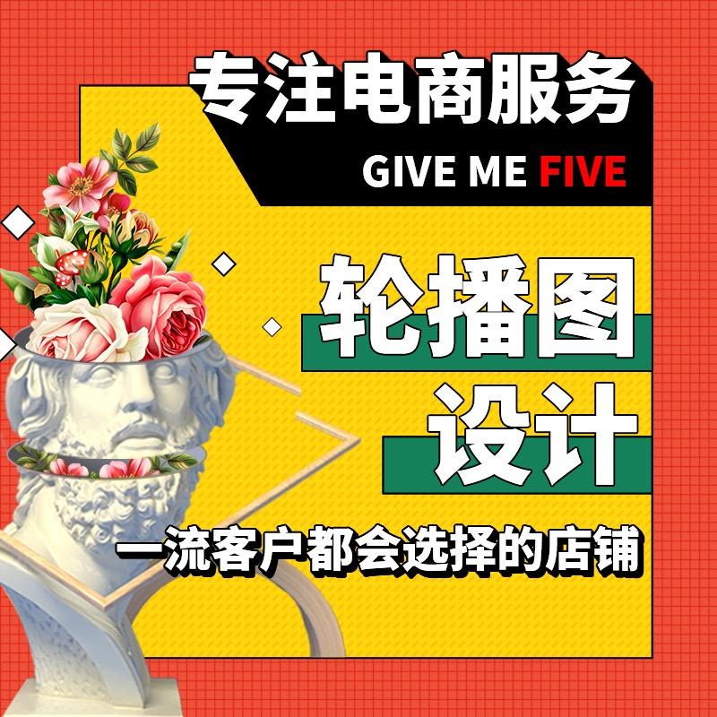 【套餐】轮播图设计电商轮播图设计橱窗展示图设计套餐包(5张)