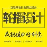 店铺海报 设计 淘宝美工海报banner 设计 制作图片美工 设计