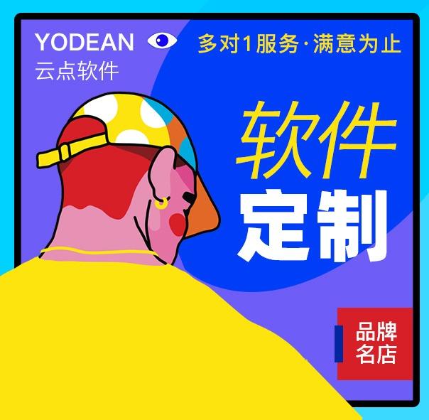 健康医疗器械云点ERP系统上海网站建设托管维护软件开发产品U