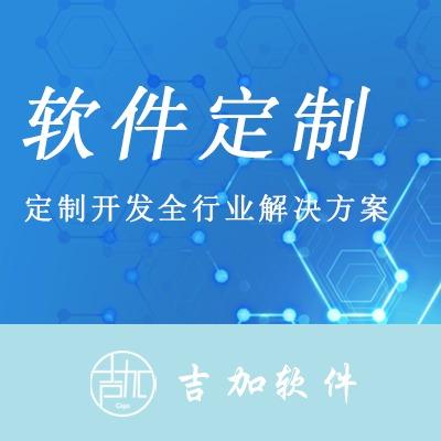 软件定制开发商城系统教育医疗软件APP开发 C/S定制开发