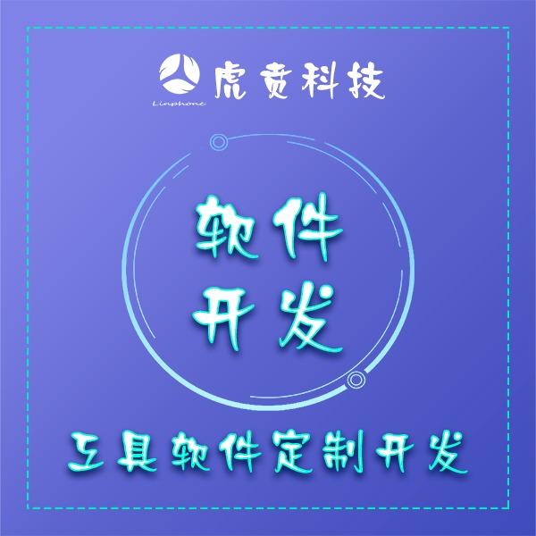 【软件开发——工具软件开发】操作/财务/配置/知识库/OA