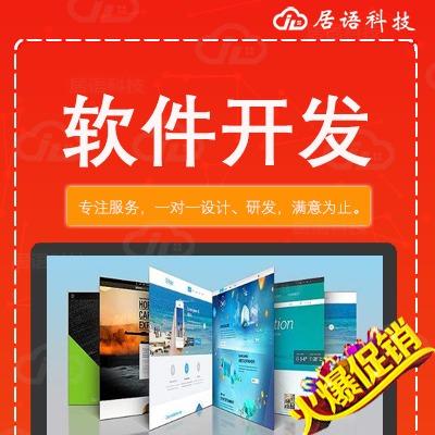 北京,软件开发公司,软件开发,软件开发技术,电商,商城,平台