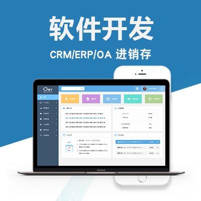 企业管理工具软件嵌入式系统CRM|ERP|OA开发|进销存