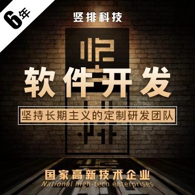 【互联网应用软件开发】电商/教育/分销/管理/智能软硬件软件