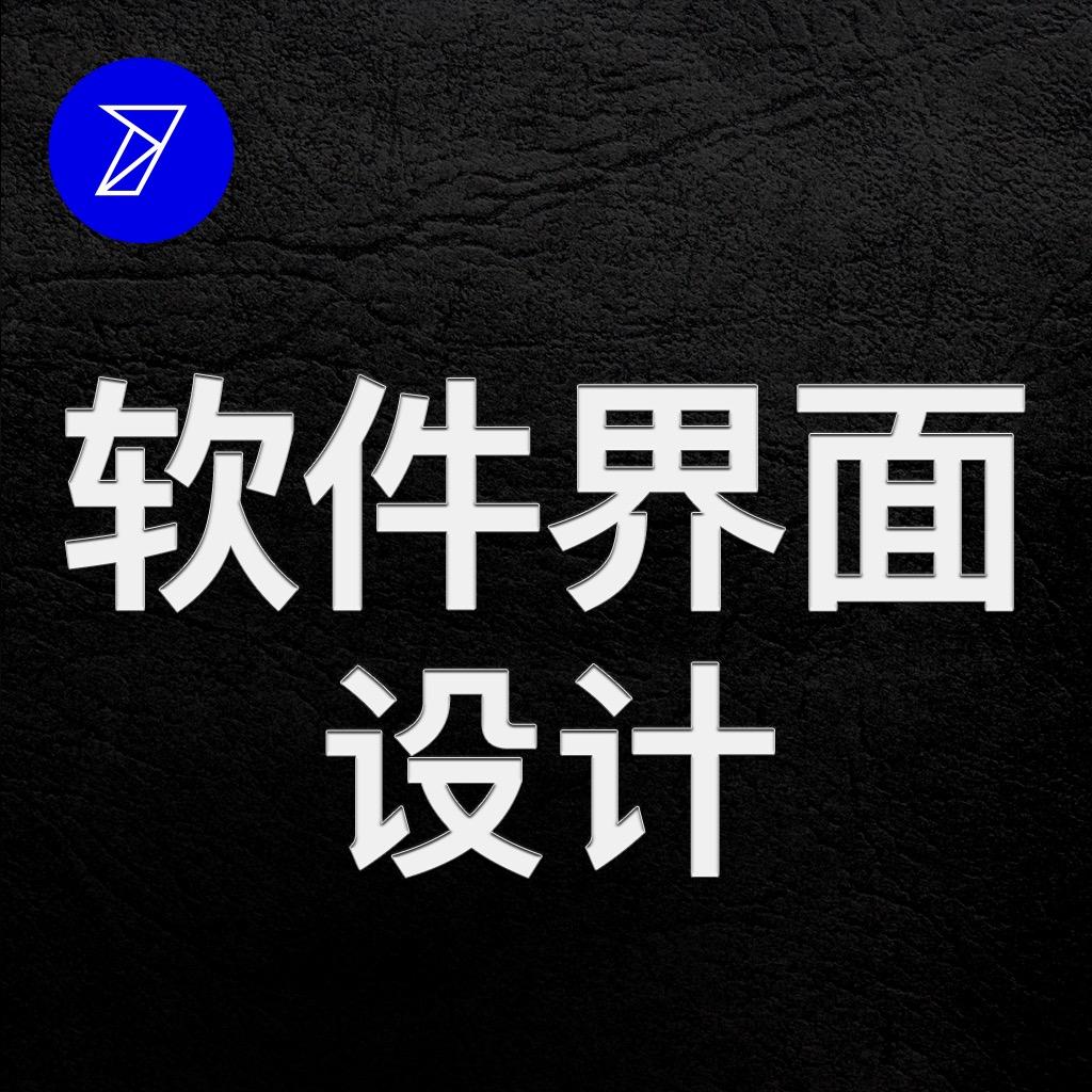 软件界面设计ui设计app小程序网站h5活动UI界面定制设计