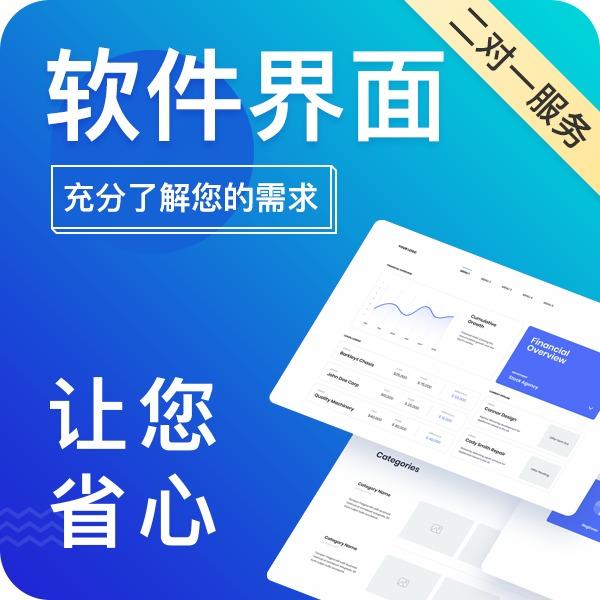 PC端软件界面系统网站页面定制设计UI智能物联网设备电视屏幕