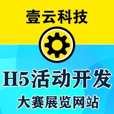 H5 活动营销网站 开发 - H5 手机游戏微信活动大赛展会网站建设