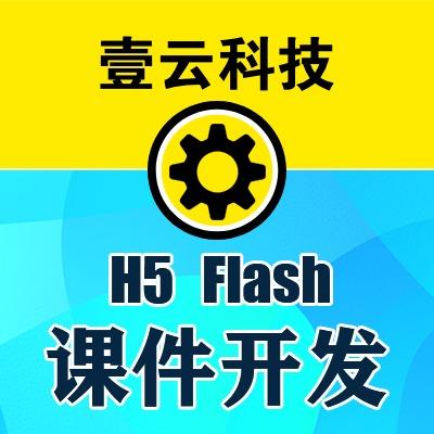 H5 动画课件设计制作 开发 课件-flash教育培训网课课件制作