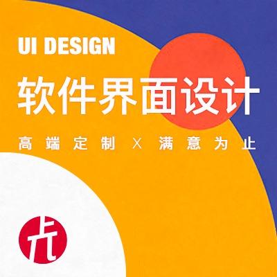 软件界面ui大数据可视化设计后台管理系统UI客户端触摸屏终端