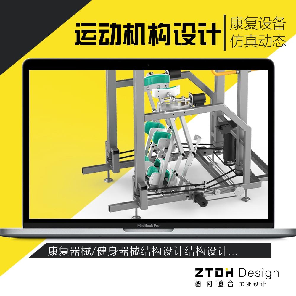 工业设计/ 外观设计/产品设计/结构设计/机械设计