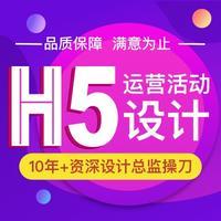 H5页面设计H5活动页面设计微信h5注册页无线端店铺装修h5