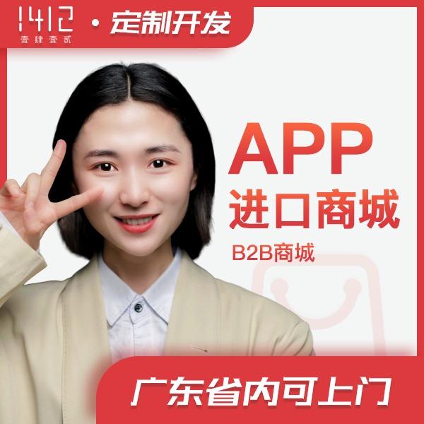【b2b app开发】-进口商城app定制开发/b2b商城