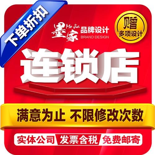 【墨家】餐饮品牌企业形象互联网农业地产VI全套设计连锁店SI
