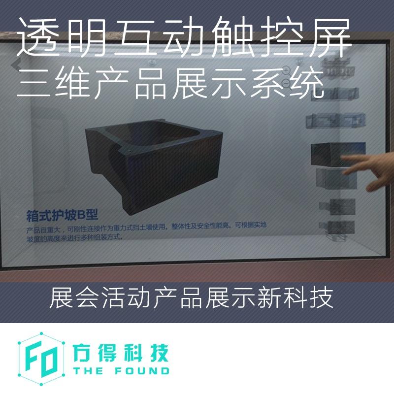 透明互动触控屏三维产品展示系统