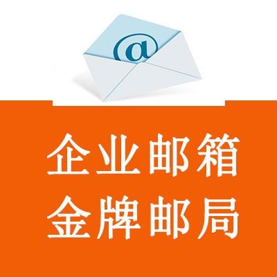 全球邮 企业邮箱 企业邮局 金牌邮局