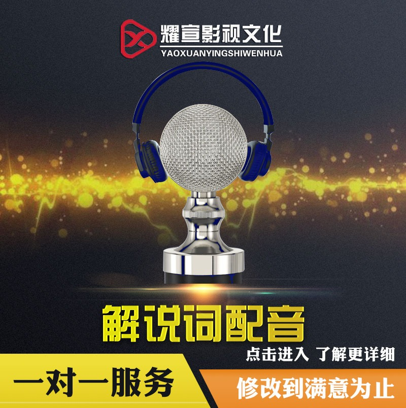 专业解说配音/动画配音/广告录音/彩铃/配音服务/宣传片配音