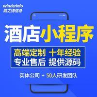 微信 小程序 民宿酒店客房间预订点菜信息管理系统宾馆软件 开发 制作
