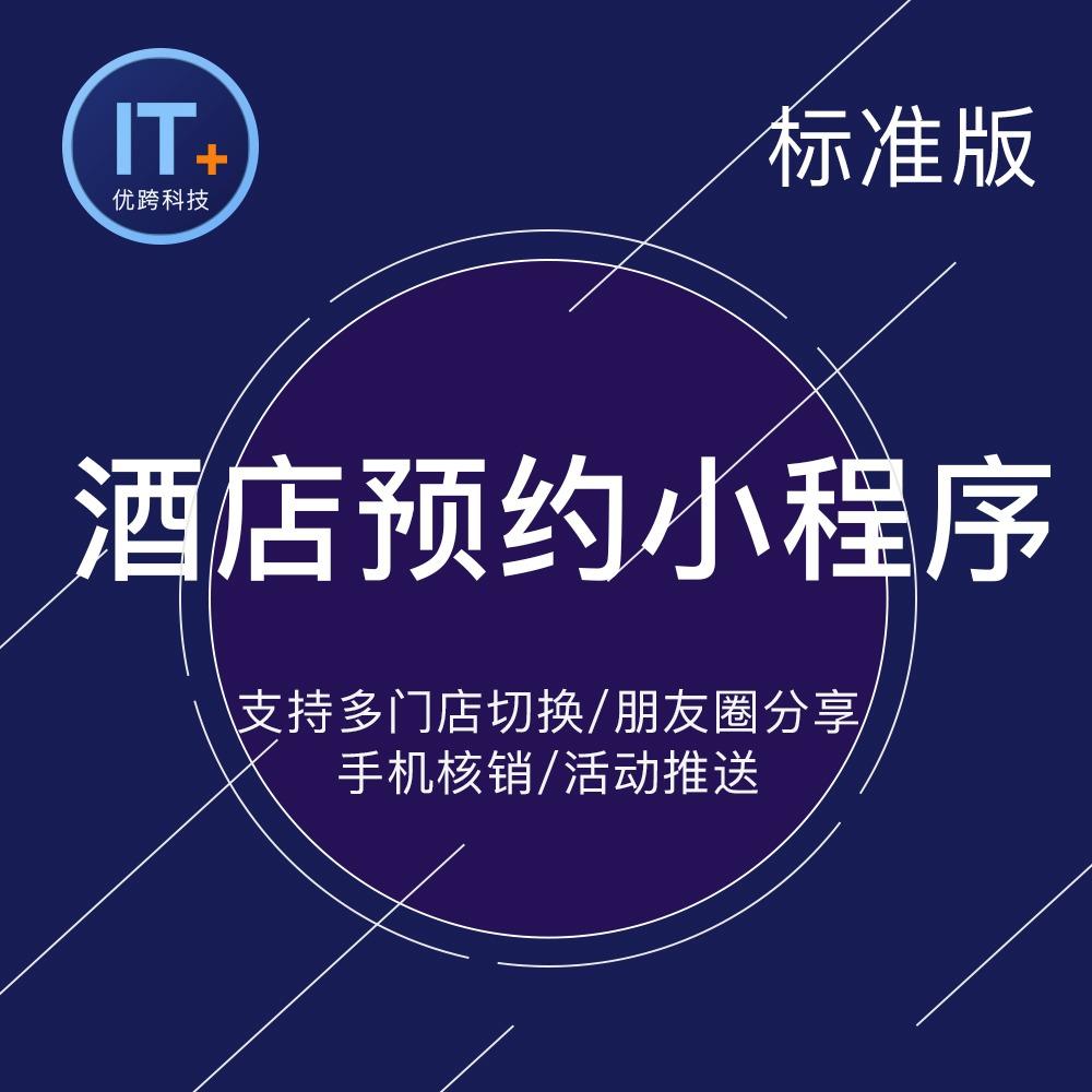 微信小程序开发|预约小程序|预约服务|微信公众号