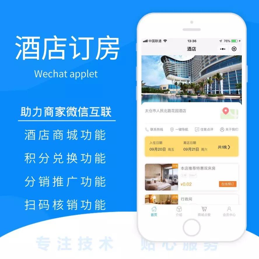 微信酒店订房小程序开发 公众号定制宾馆民宿预定房间 带商城模