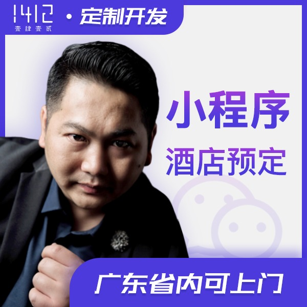 【智慧酒店】微信酒店预定系统 微信酒店预定系统|宾馆客房预定