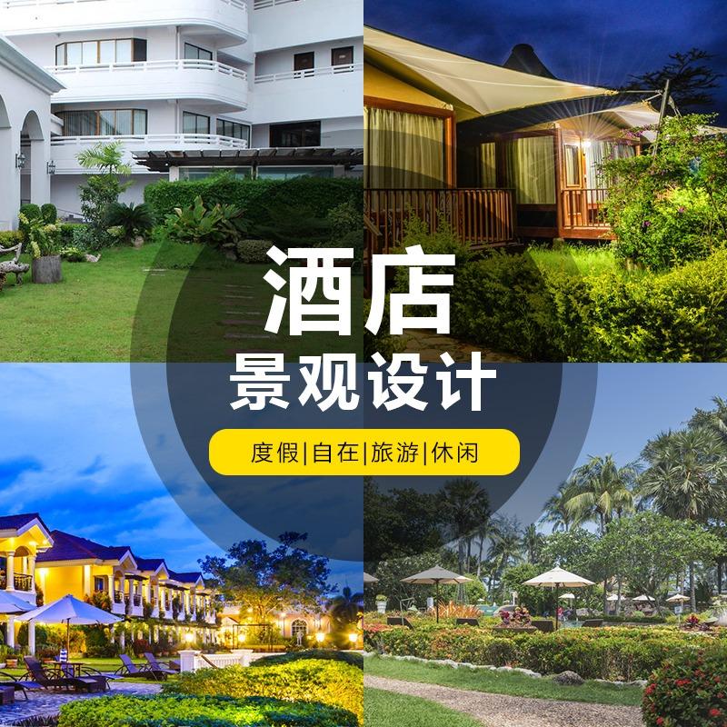 酒店民宿度假村庭院景观规划设计施工图效果图建筑设计专业公司