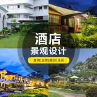 酒店民宿度假村庭院景观 规划设计 施工图效果图建筑 设计 专业公司