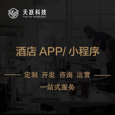 酒店APP开发|民宿|酒店预订|智能酒店|杭州APP小程序