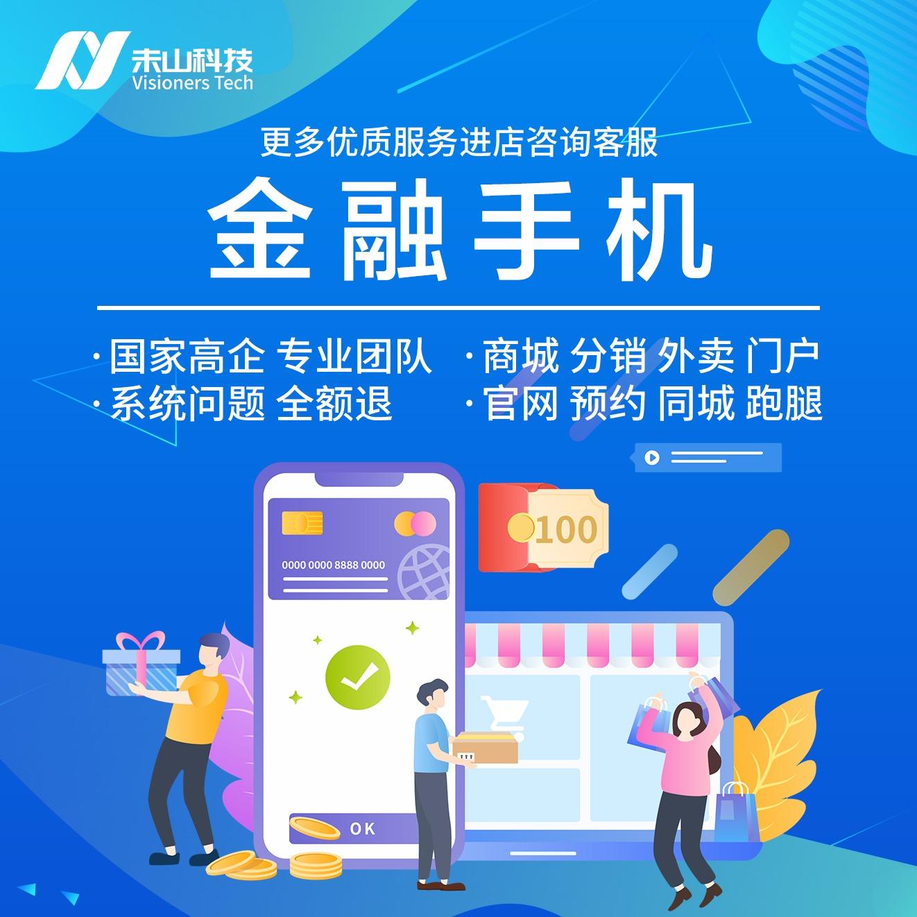 金融手机/P2P/第三方支付/聚合支付/海外支付/visa