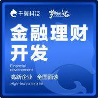【金融APP】理财直销信贷保险借贷复利软件系统开发