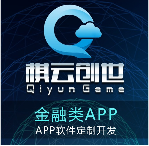 P2P金融类手机APP开发|外汇基金借贷类手机app定制开发