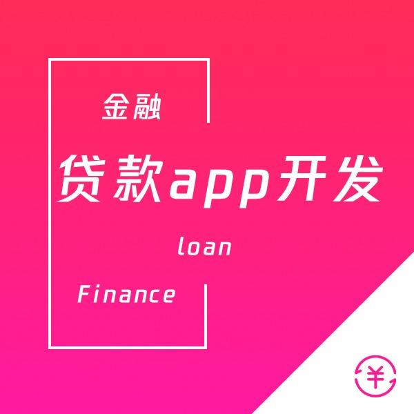 金融APP定制丨证券APP丨信用卡APP丨投资APP定制开发