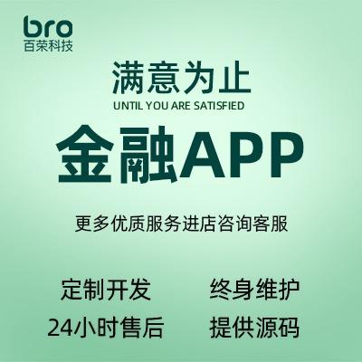 期货-pc端-app制作-定制开发-财务-html