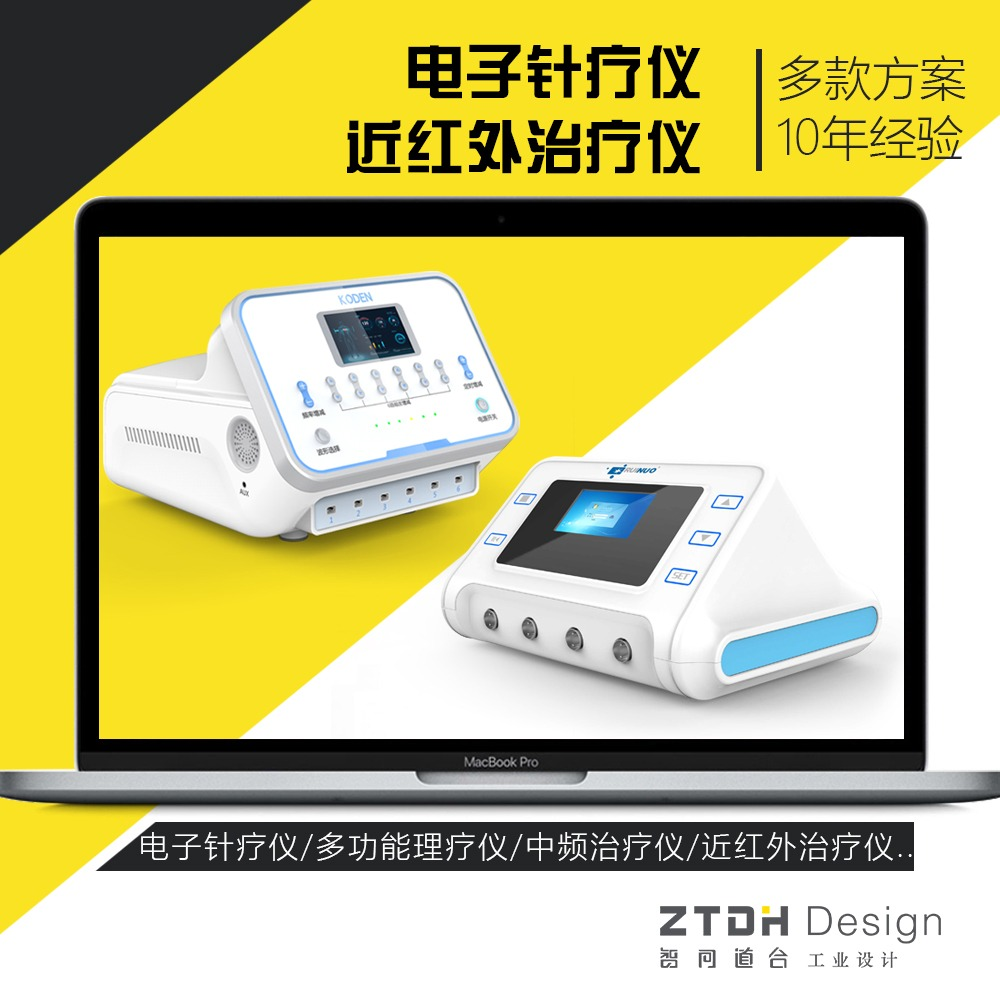 电子针疗仪|高电位治疗仪|低中频治疗仪|外观设计|结构设计