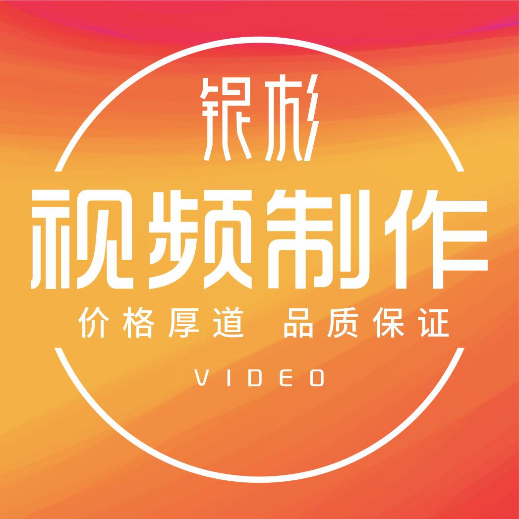 宣传片产品视频制作拍摄视频剪辑微电影纪录片宣传片制作微课