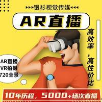 AR直播720全景VR拍摄VR技术航拍VR拍摄技术开发直播