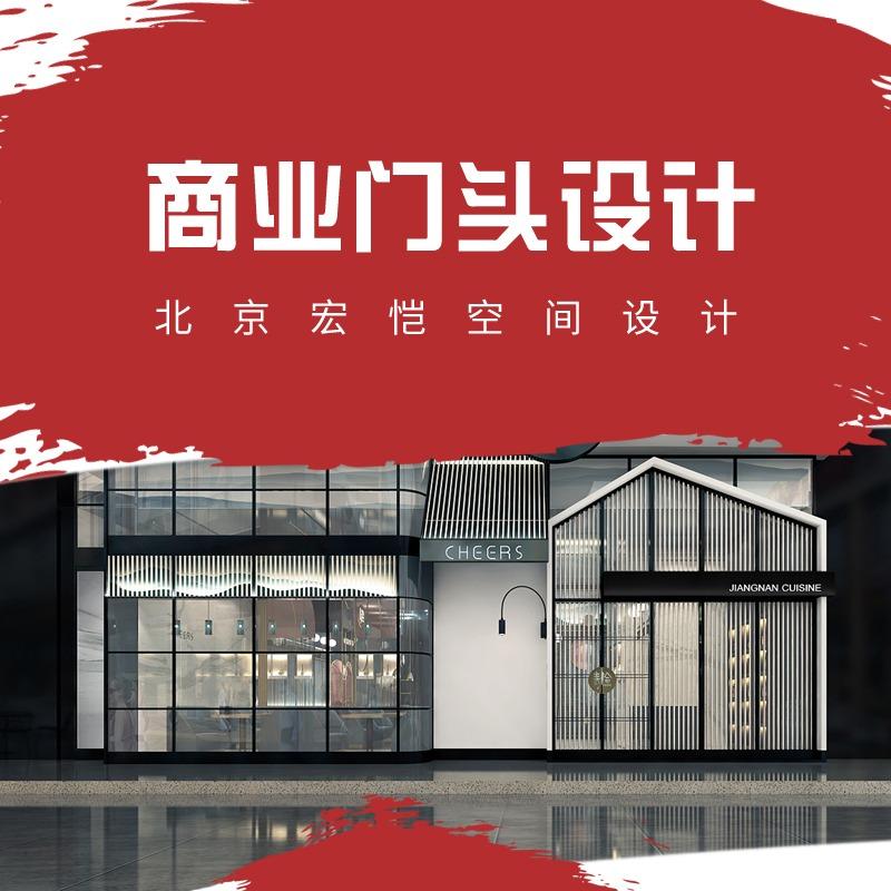 高端大气门头设计店铺门头设计效果图施工图室内装修设计